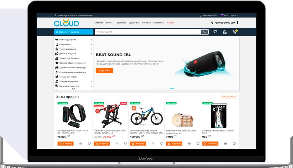 Удобная платформа для создания интернет-магазина